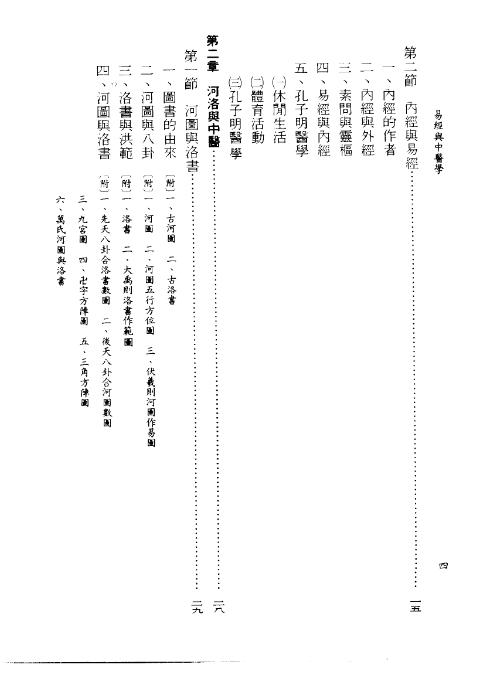 易经与中医学 黄绍祖-电子书下载插图3
