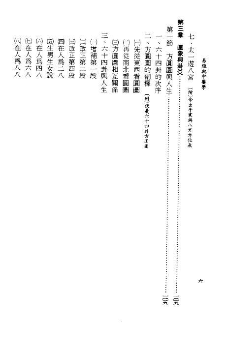 易经与中医学 黄绍祖-电子书下载插图5