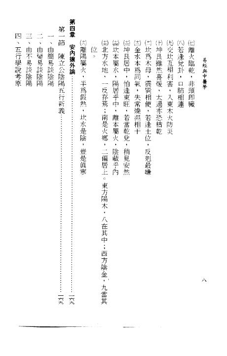 易经与中医学 黄绍祖-电子书下载插图7