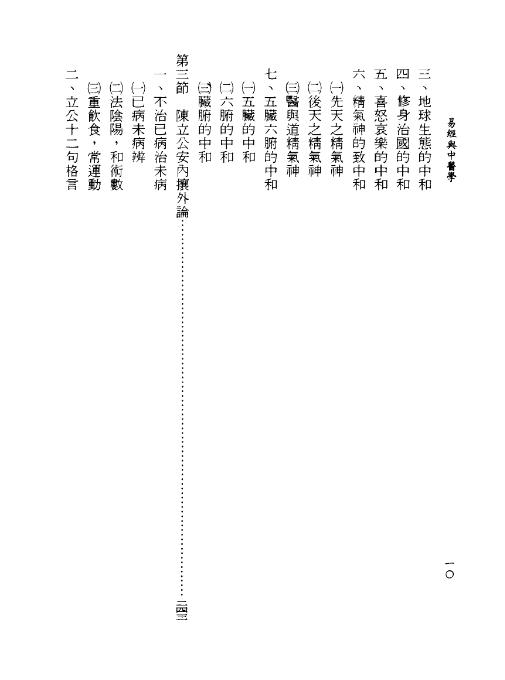 易经与中医学 黄绍祖-电子书下载插图9