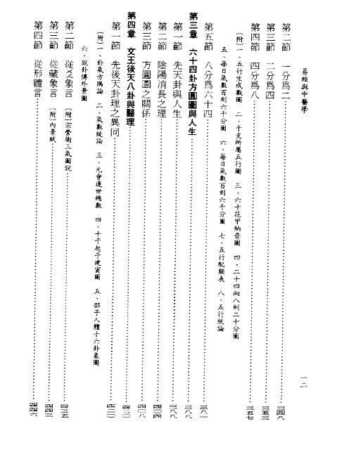 易经与中医学 黄绍祖-电子书下载插图10