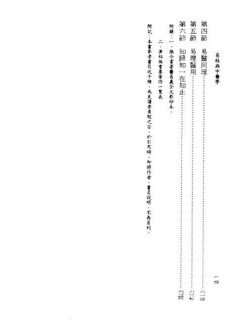 易经与中医学 黄绍祖-电子书下载插图12