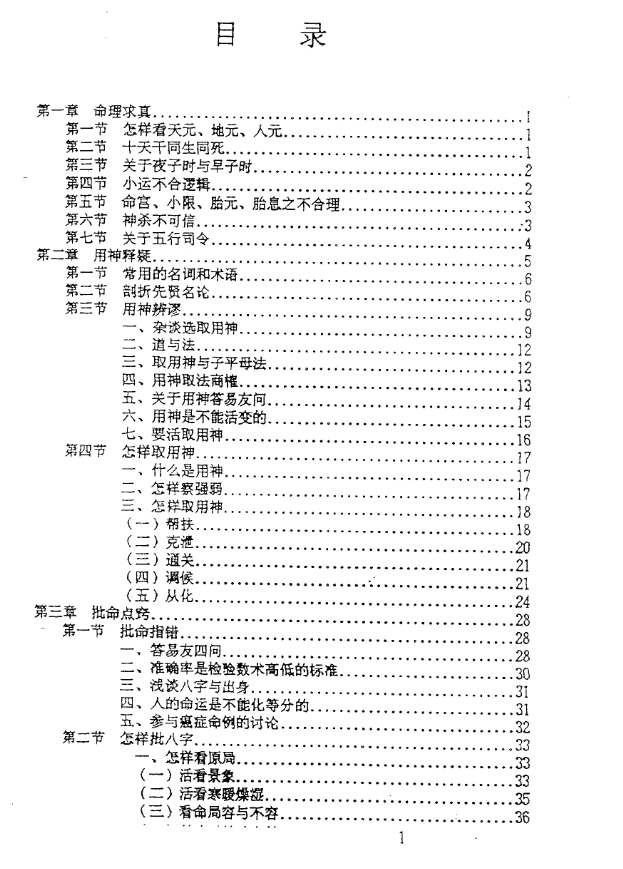 张成达-八字预测讲座-电子书下载插图