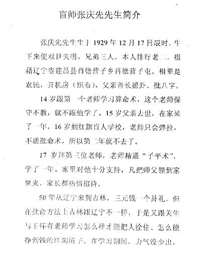张成达-盲师算命法-电子书下载插图
