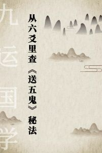 张成达-从六爻里查《送五鬼》秘法-电子书下载插图