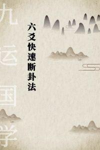 张成达-六爻快速断卦法-电子书下载插图
