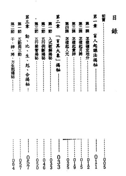张成达.张庆先-六壬金口诀大揭秘-电子书下载插图