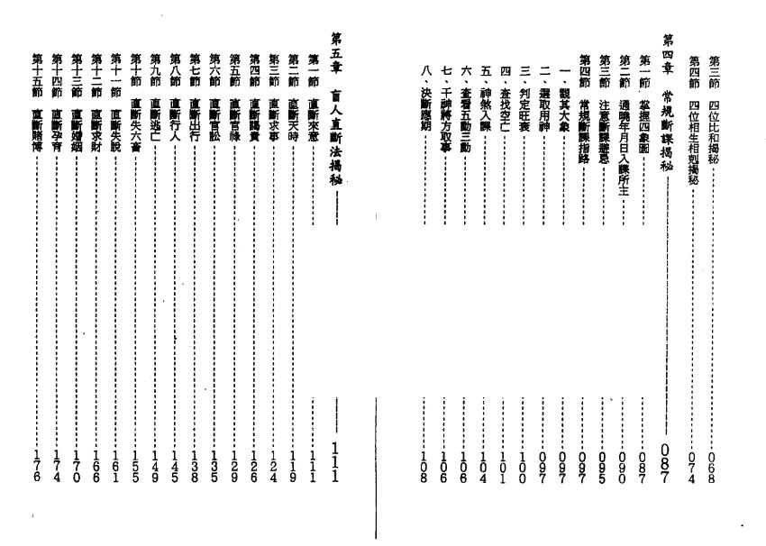 张成达.张庆先-六壬金口诀大揭秘-电子书下载插图1