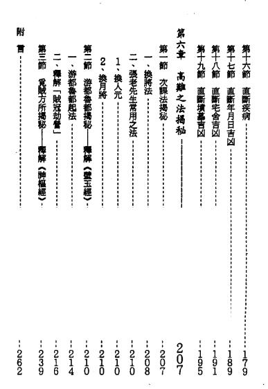张成达.张庆先-六壬金口诀大揭秘-电子书下载插图2