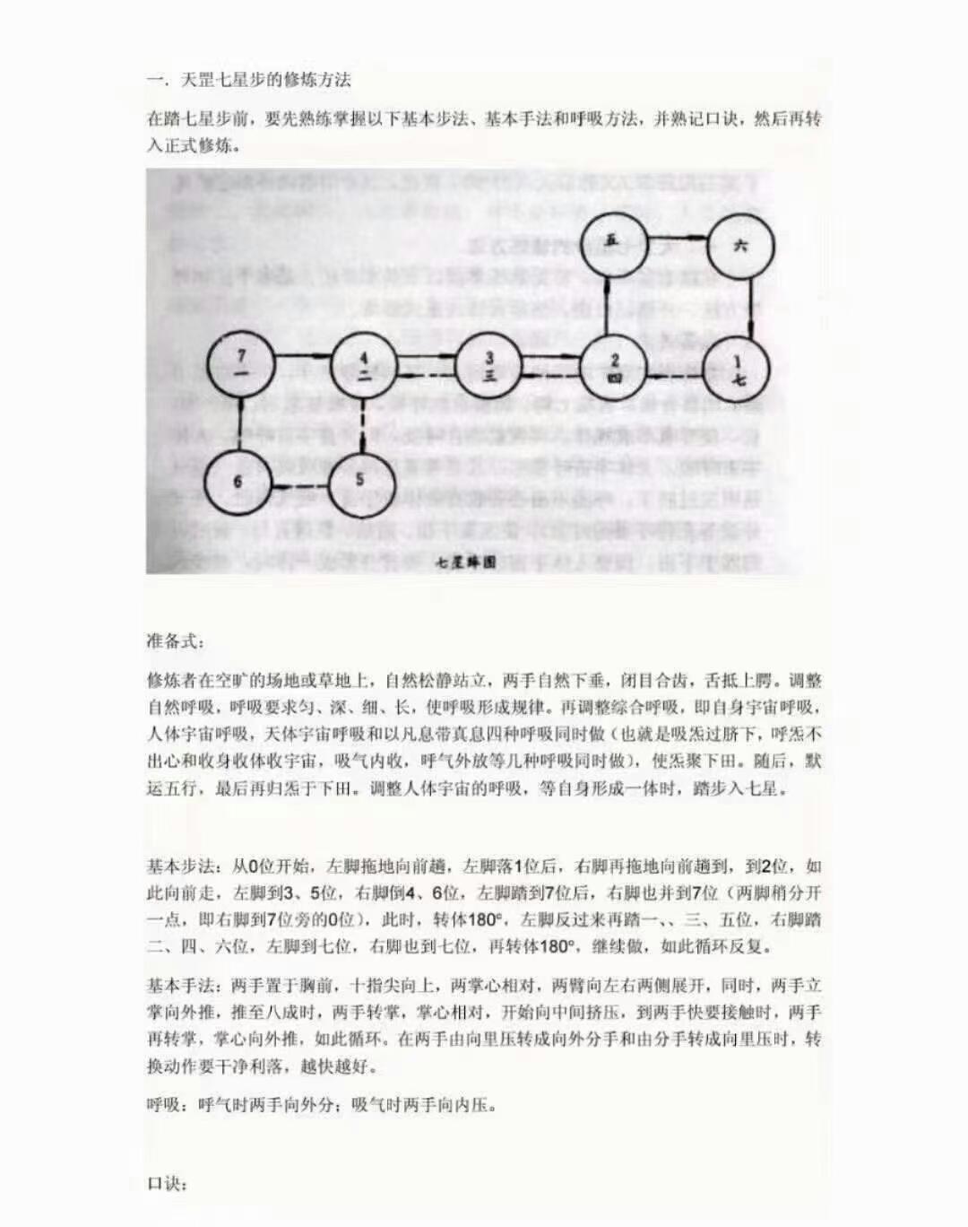 阵法《修真阵法》阵法大全 秘法大全-电子书下载插图2