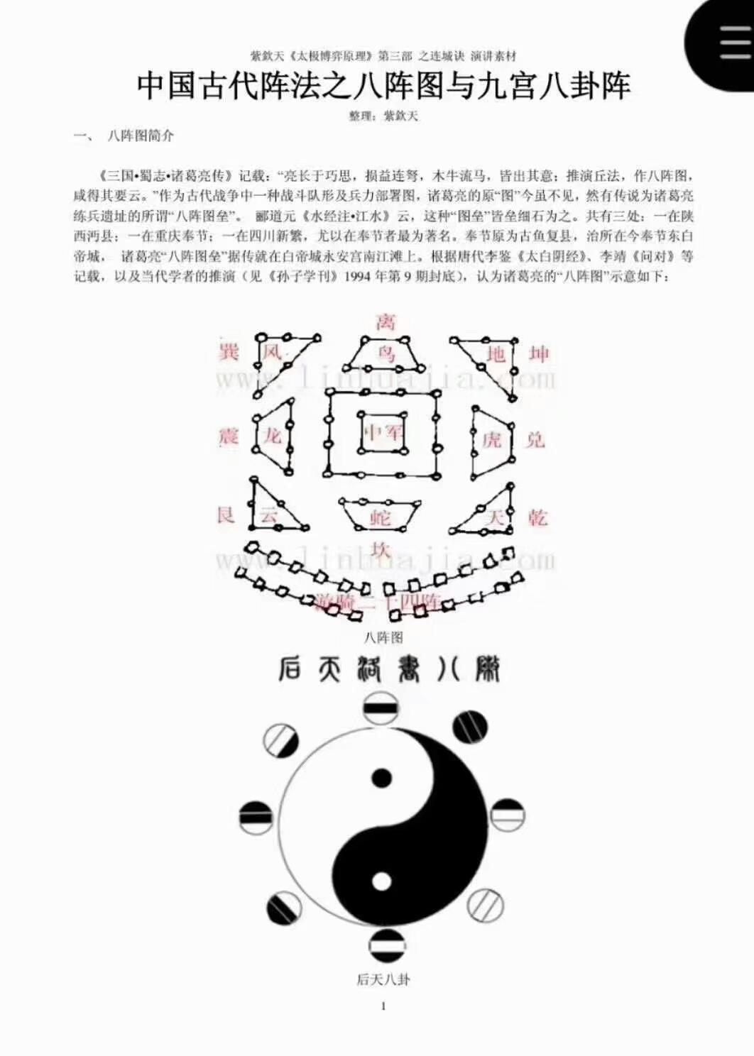阵法《修真阵法》阵法大全 秘法大全-电子书下载插图5
