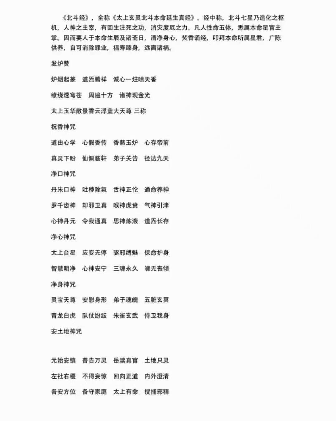 阵法《修真阵法》阵法大全 秘法大全-电子书下载插图4