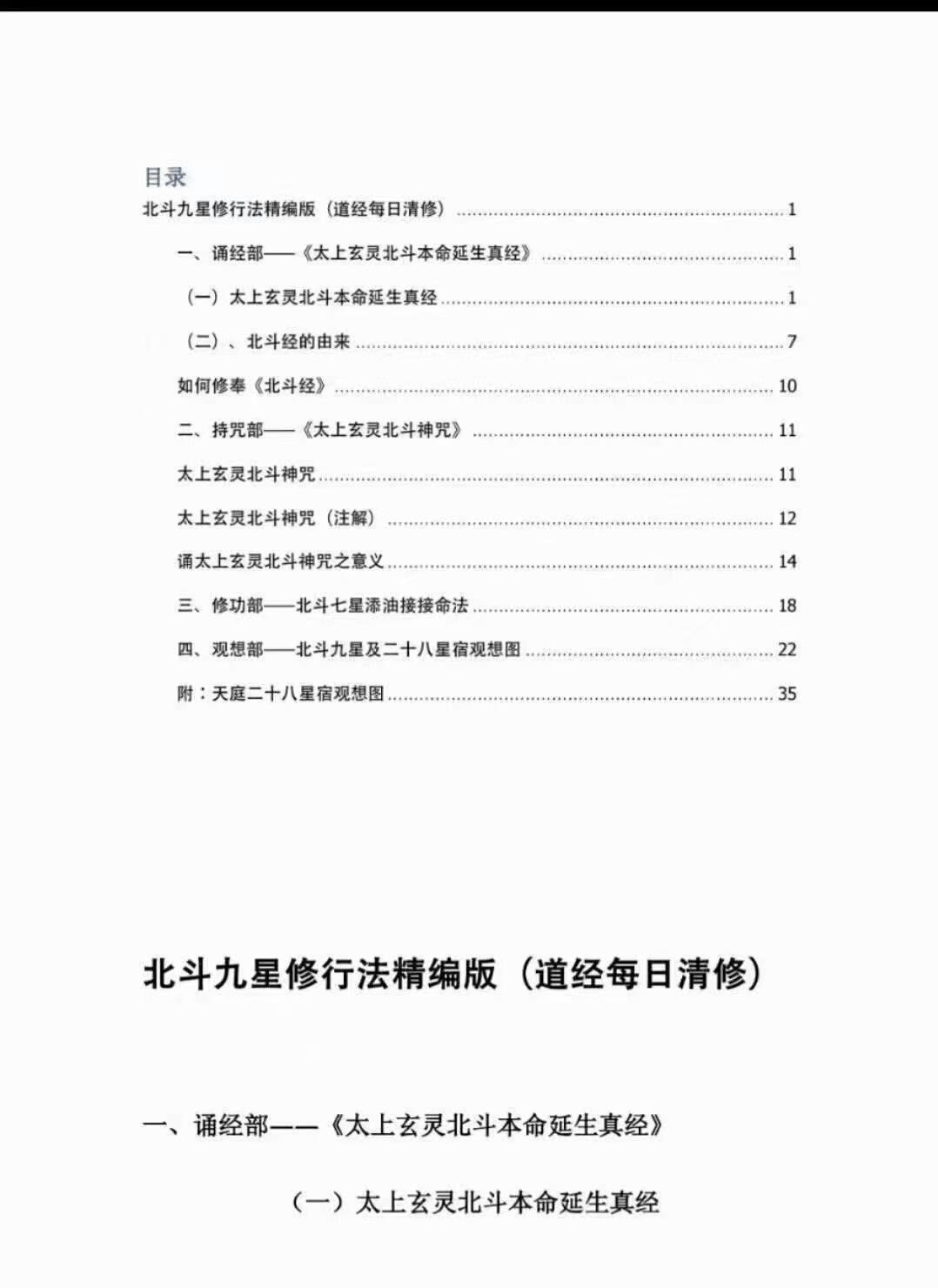 阵法《修真阵法》阵法大全 秘法大全-电子书下载插图6