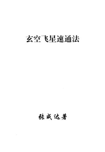 张成达-玄空飞星速通法-电子书下载插图
