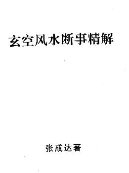 张成达-玄空风水断事精解-电子书下载插图