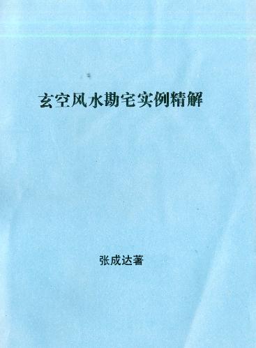 张成达-玄空风水勘宅实例精解-电子书下载插图