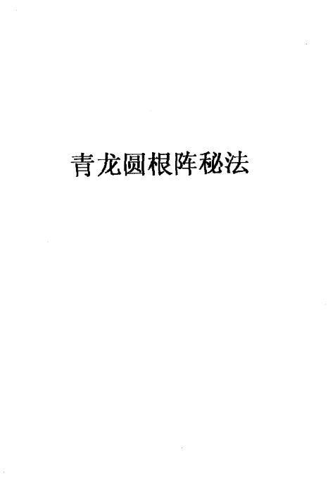 张成达-青龙圆根阵秘法-电子书下载插图