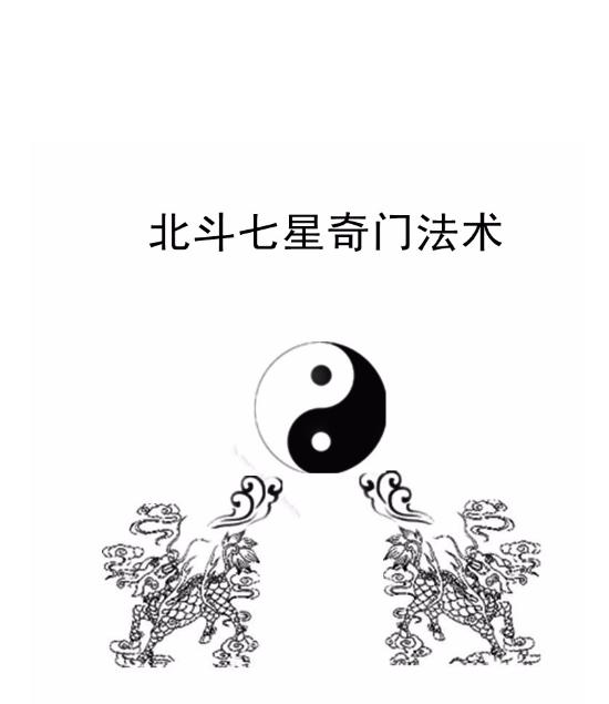 北斗七星奇门法术-奇门遁甲法术法本下载插图