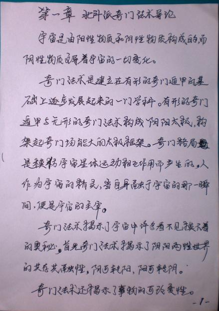 北斗七星奇门法术-奇门遁甲法术法本下载插图1