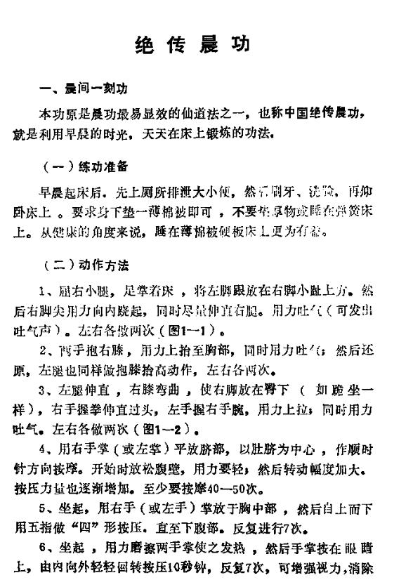 中华秘传道家功气功养生功法-电子书下载插图1