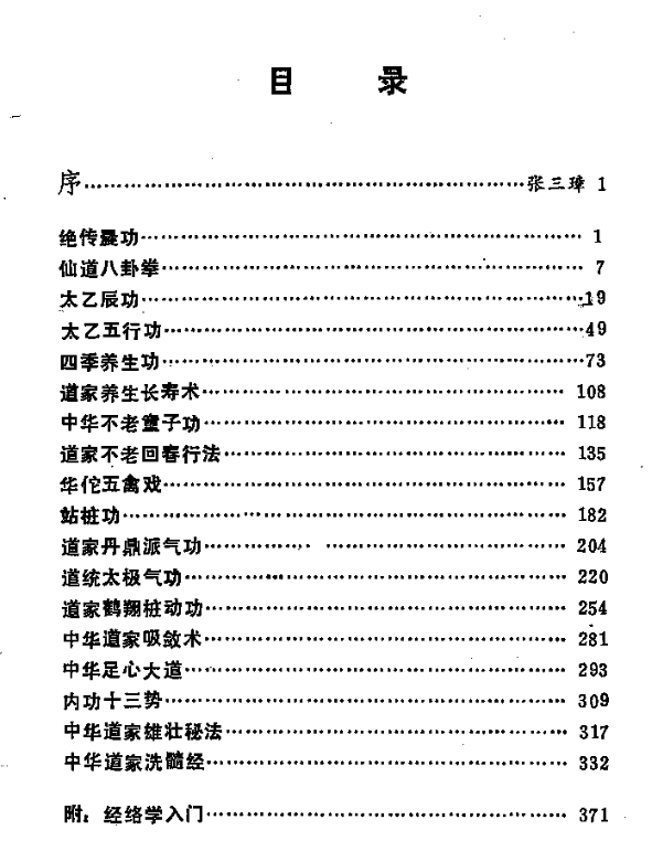 中华秘传道家功气功养生功法-电子书下载插图