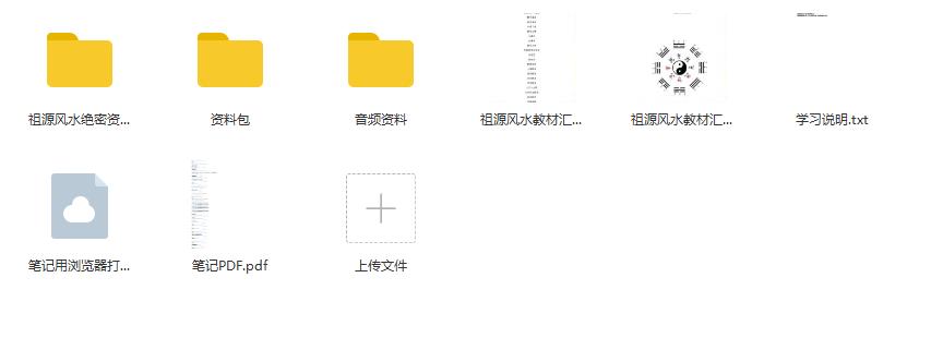 祖源风水录音古八宅自学教材教程下载插图