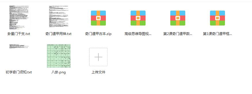 叶鸿生奇门遁甲录像阳盘奇门自学视频下载插图2