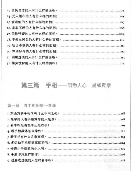 图解相术.读懂易经的生活智慧面相手相自学资料教程.徐文祺插图6