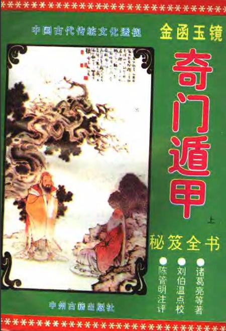 金函玉镜奇门遁甲秘笈全书(上)诸葛亮-电子书下载插图