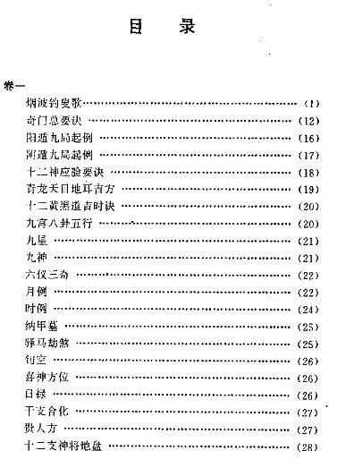 金函玉镜奇门遁甲秘笈全书(上)诸葛亮-电子书下载插图1