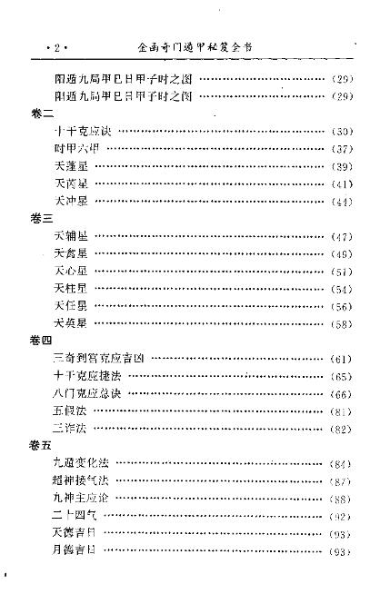 金函玉镜奇门遁甲秘笈全书(上)诸葛亮-电子书下载插图2