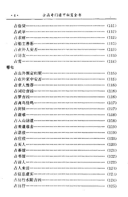 金函玉镜奇门遁甲秘笈全书(上)诸葛亮-电子书下载插图4