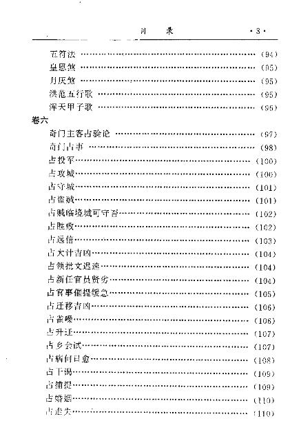 金函玉镜奇门遁甲秘笈全书(上)诸葛亮-电子书下载插图3