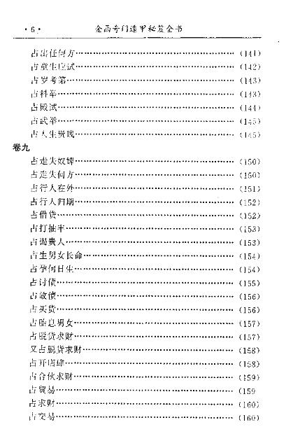 金函玉镜奇门遁甲秘笈全书(上)诸葛亮-电子书下载插图6