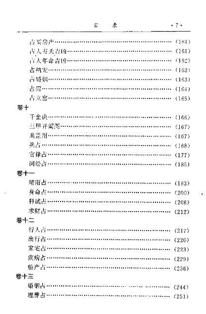 金函玉镜奇门遁甲秘笈全书(上)诸葛亮-电子书下载插图7