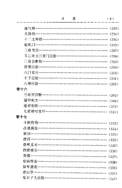 金函玉镜奇门遁甲秘笈全书(上)诸葛亮-电子书下载插图9