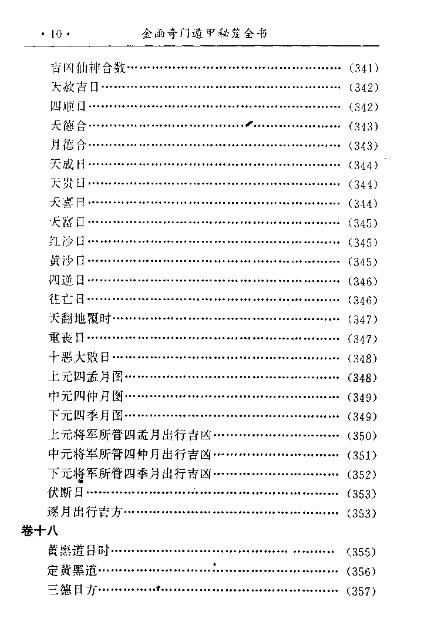 金函玉镜奇门遁甲秘笈全书(上)诸葛亮-电子书下载插图10