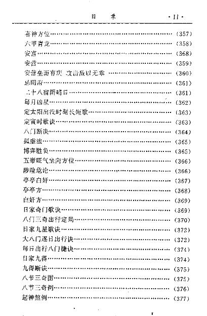 金函玉镜奇门遁甲秘笈全书(上)诸葛亮-电子书下载插图11