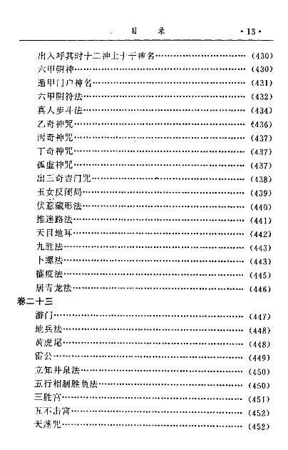 金函玉镜奇门遁甲秘笈全书(上)诸葛亮-电子书下载插图13