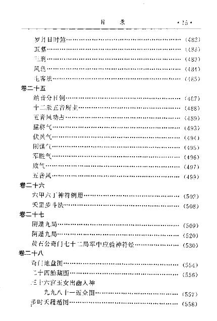 金函玉镜奇门遁甲秘笈全书(上)诸葛亮-电子书下载插图15