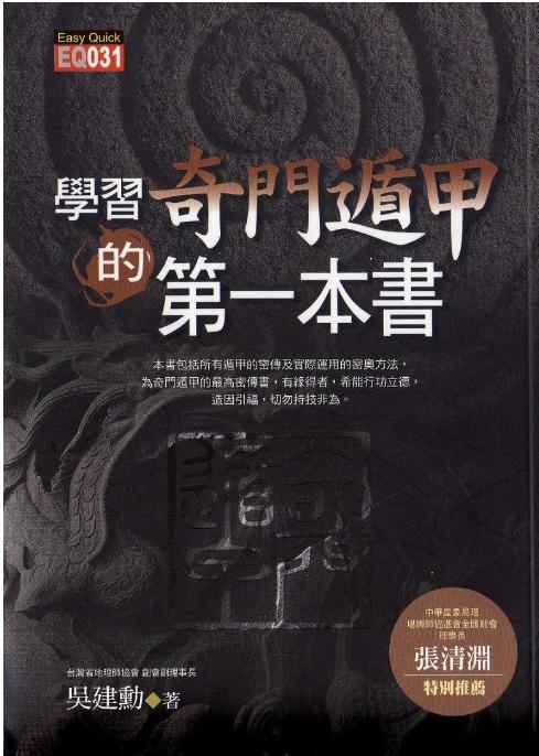 《学习奇门遁甲的第一本书》快速入门简单易学-电子书下载插图