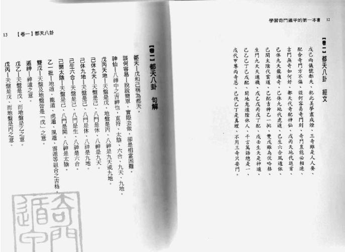 《学习奇门遁甲的第一本书》快速入门简单易学-电子书下载插图3