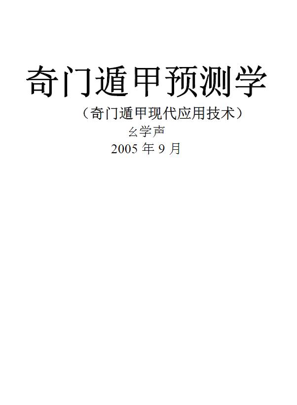 奇门遁甲预测学奇门遁甲现代应用技术.文字版.pdf插图