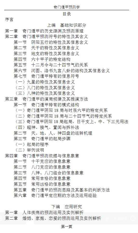 奇门遁甲预测学奇门遁甲现代应用技术.文字版.pdf插图1