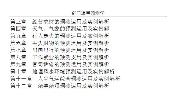 奇门遁甲预测学奇门遁甲现代应用技术.文字版.pdf插图2