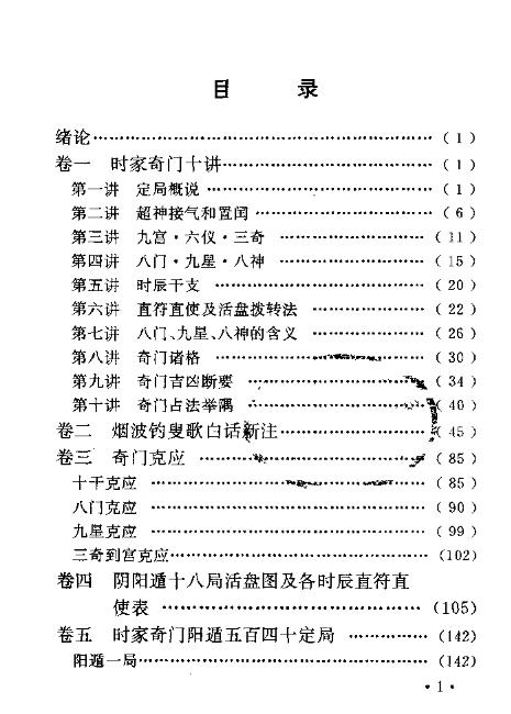 奇门遁甲新述-费秉勋.pdf电子书下载插图1