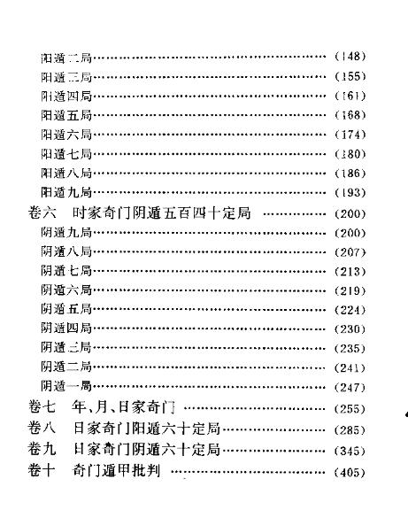 奇门遁甲新述-费秉勋.pdf电子书下载插图2
