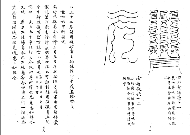 神授法奇门秘笈-古籍电子书下载插图4