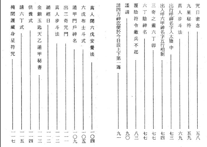 神授法奇门秘笈-古籍电子书下载插图2