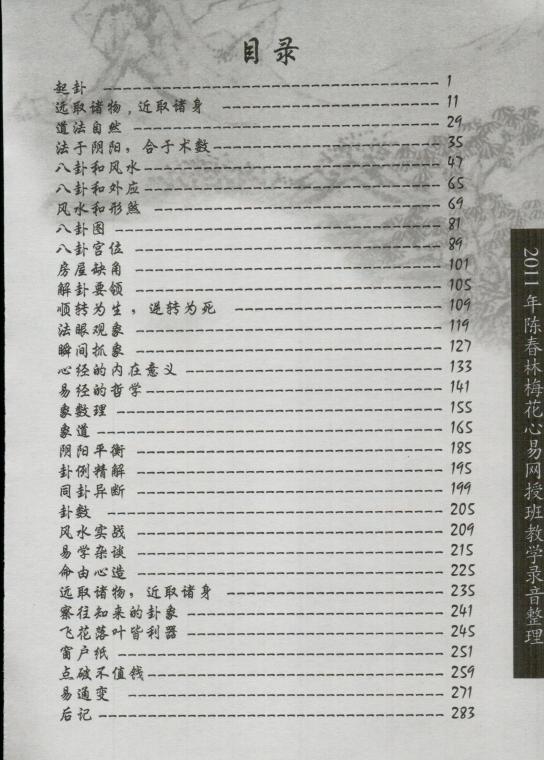 陈春林-《梅花易道》上下两册-电子书下载插图1